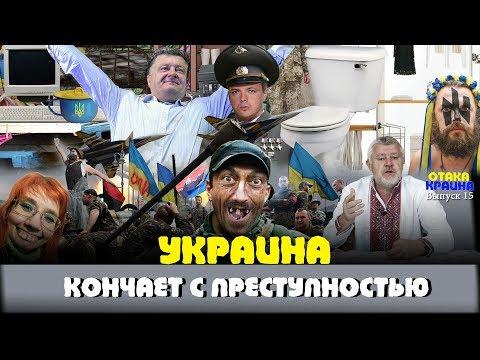 Украина кончает с преступностью. Отака Краина с Дидом Панасом. Выпуск 15