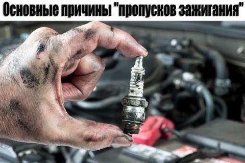 """Основные причины """"пропусков …"""