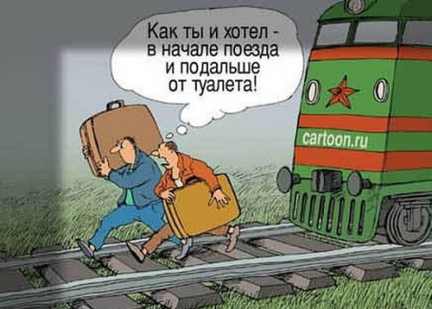 Хорошо летом в поезде