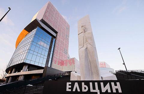 Ельцин-центр — новое место встречи московской элиты