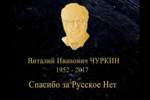 В Боснии и Герцеговине планируют установить памятник Виталию Чуркину