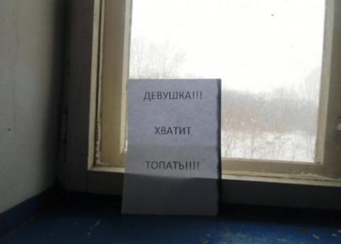 Смешные соседские объявления