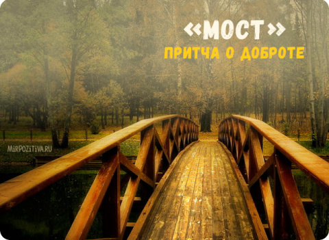 Мост. Притча о доброте.