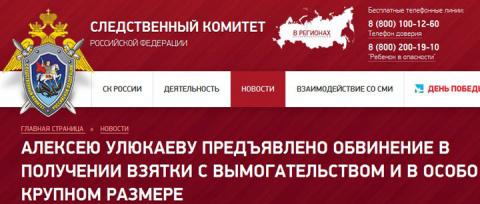 Улюкаеву предъявлено обвинение