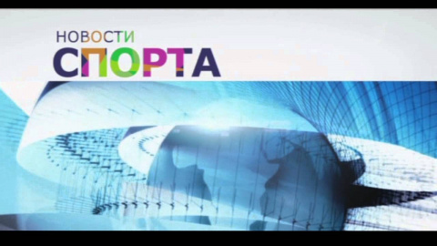 Победы «Зенита» и «Локомотива» в Лиге Европы, Россия на 65-м месте в рейтинге ФИФА и другие новости утра