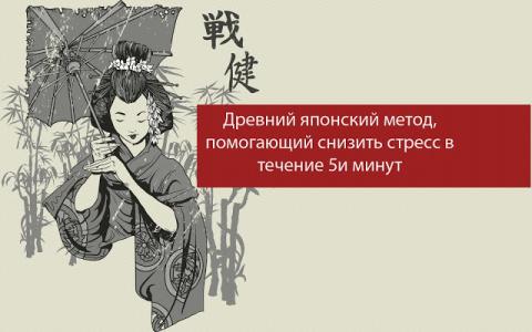 Древний японский метод, помогающий снизить стресс в течение 5и минут