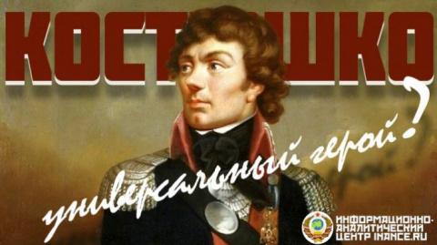 Тадеуш Костюшко и польская ш…