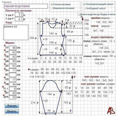 Программа для расчета выкройки вязания