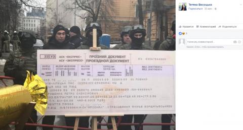 Украинские активисты «купили» Петру Порошенко билет до Липецка