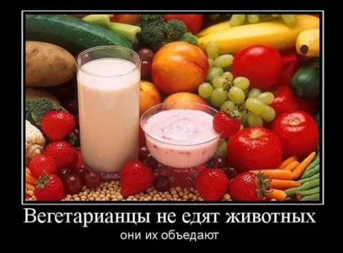 Предводитель уездного вегетарианства