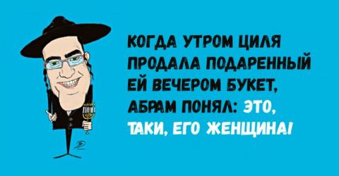 Одесские анекдоты никогда не…