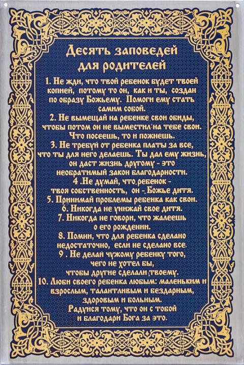 Десять заповедей для родителей