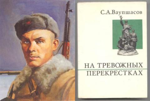Станислав Алексеевич Ваупшас…