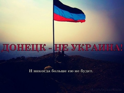 Картинки по запросу Непокорный Донбасс картинки