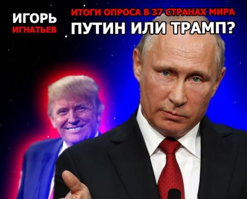 Итоги опроса в 37 странах мира: Путин или Трамп?