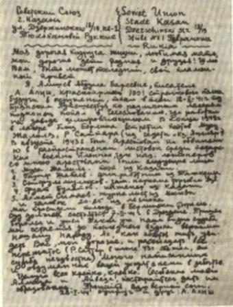 БОЛЬ СЕРДЦА (МЕМОРИАЛ 1)