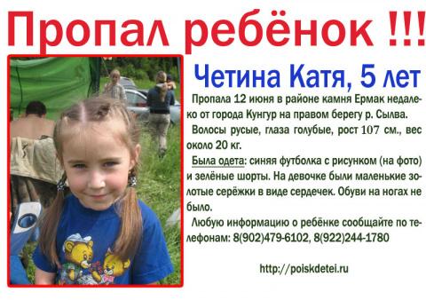 Пермь - Екатерина Владимировна Четина (5 Лет)