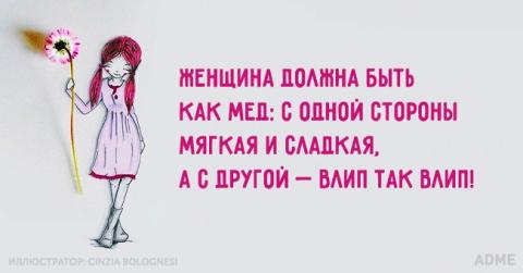 Подборка очень верных открыток о женщинах и их изюминках. Улыбнемся?