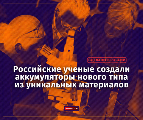 Прорыв в энергетике! Российские ученые создают аккумуляторы нового типа