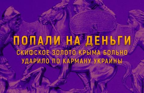 Скифское золото Крыма больно ударило по карману Украины