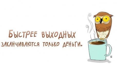 Добрый вечер)))