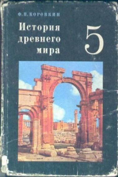 Учебники, по которым мы учил…