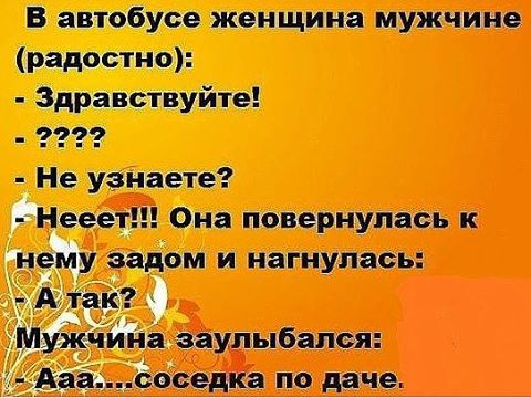Убойный анекдот от Михалыча!
