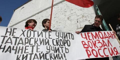 В Татарстане предложили лишить русский язык статуса государственного