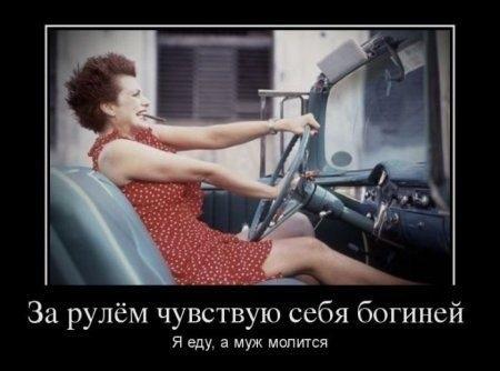 Женщинам за рулём посвящается! Суперсборник!