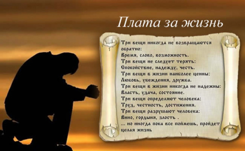 Притчи о жизни