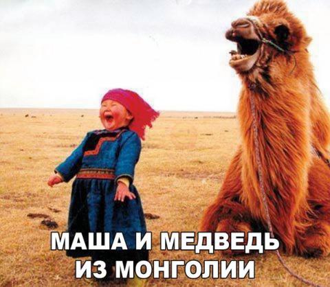 """""""Маша и медведь"""" из Монголии"""