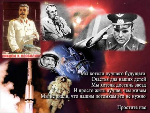 Советский Союз глазами прост…