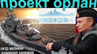 """У России появится тяжелый атомный крейсер проекта """"Орлан"""" Он же будет самый большой и мощный в мире"""