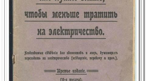 Что нужно знать абонентам об электричестве. Книга 1912 г. Эксклюзив.