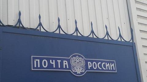 Почта России нашла тех, кто …