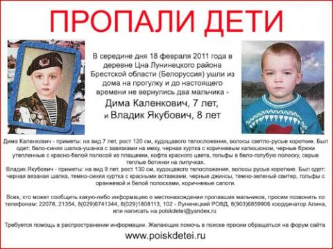 Брестская область - Дима Каленкович, 7 лет, и Владик Якубович, 8 лет
