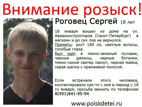 Санкт-Петербург. Роговец Сергей (18 Лет)