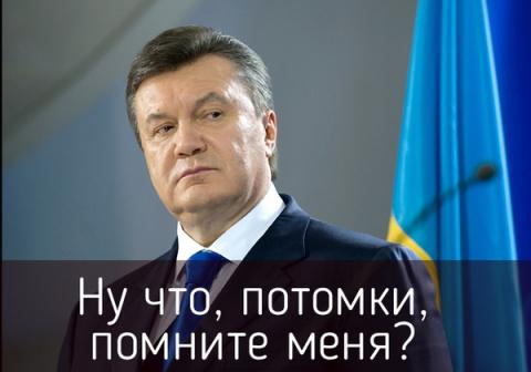 Внезапно: Янукович не винова…