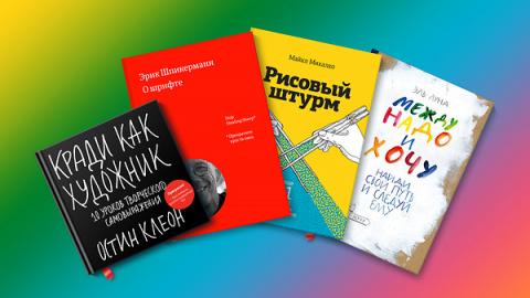 5 полезных книг для дизайнеров