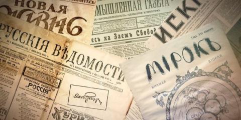 О чем писали газеты в феврале 1917 года
