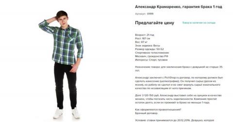 Москвич продаёт себя в мужья…