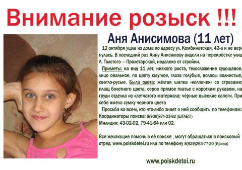 Тюмень - Аня Анисимова (12 Лет)