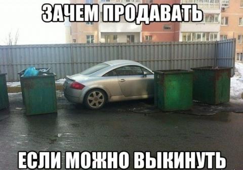 Подборка автохлама