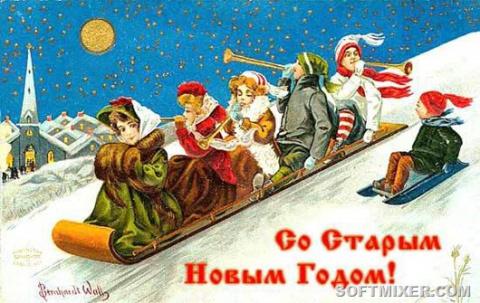 Семь причин отметить Старый Новый год