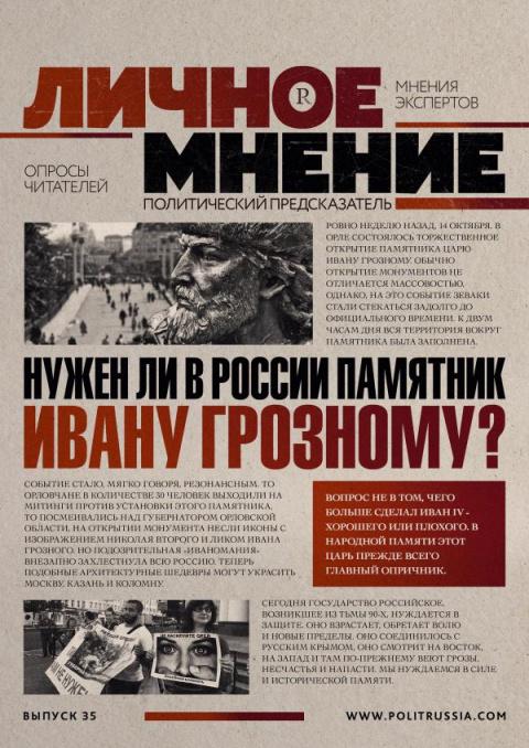 Нужен ли в России памятник И…