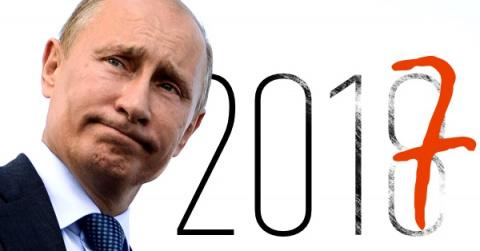 Путин-2017