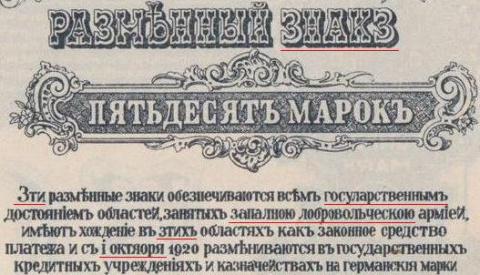 Временные разменные знаки генерала Бермондт-Авалова