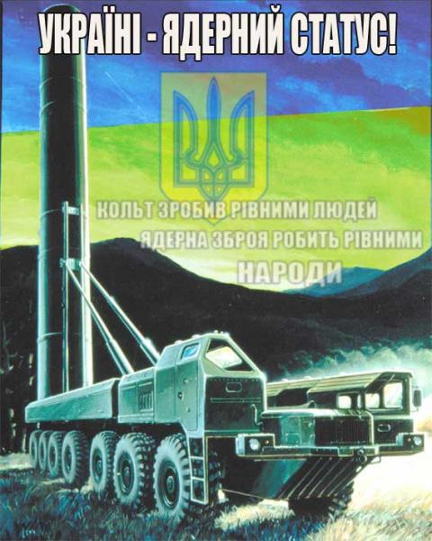 Предствьте, что натворила бы Украина с ядерным оружием