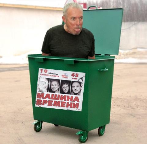 Макаревич прошел люстрацию, через мусорный бак.