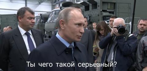 Путин: «Ты чего такой серьез…